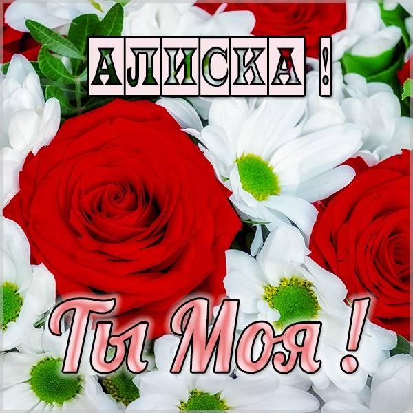 Картинка Алиска ты моя - скачать бесплатно на otkrytkivsem.ru