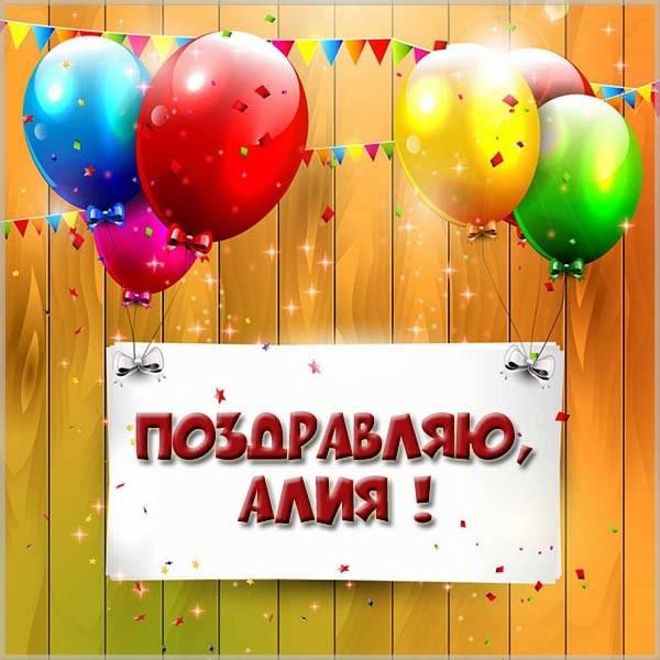 Картинка Алия с поздравлением - скачать бесплатно на otkrytkivsem.ru