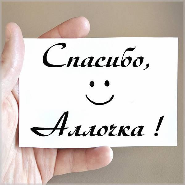 Картинка Аллочка спасибо - скачать бесплатно на otkrytkivsem.ru