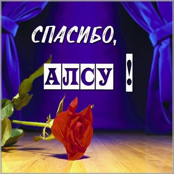 Картинка Алсу спасибо - скачать бесплатно на otkrytkivsem.ru