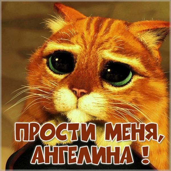 Картинка Ангелина прости меня - скачать бесплатно на otkrytkivsem.ru
