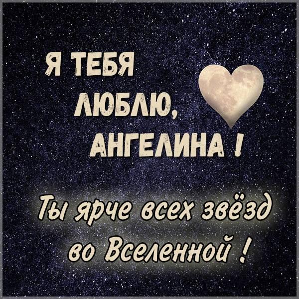 Картинка Ангелина я тебя люблю - скачать бесплатно на otkrytkivsem.ru