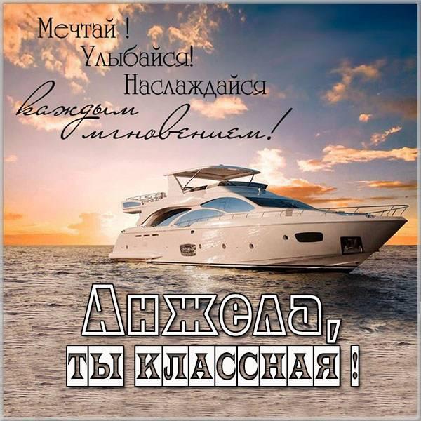 Картинка Анжела ты классная - скачать бесплатно на otkrytkivsem.ru