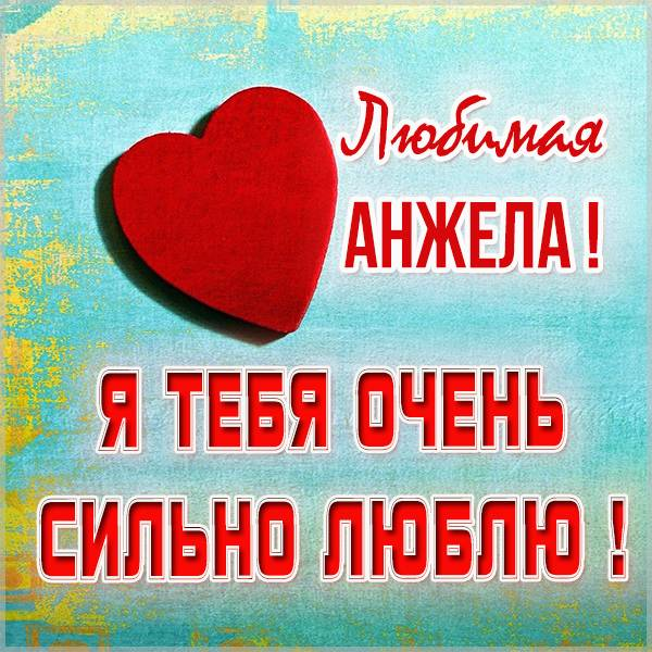 Картинка Анжела я тебя очень сильно люблю - скачать бесплатно на otkrytkivsem.ru