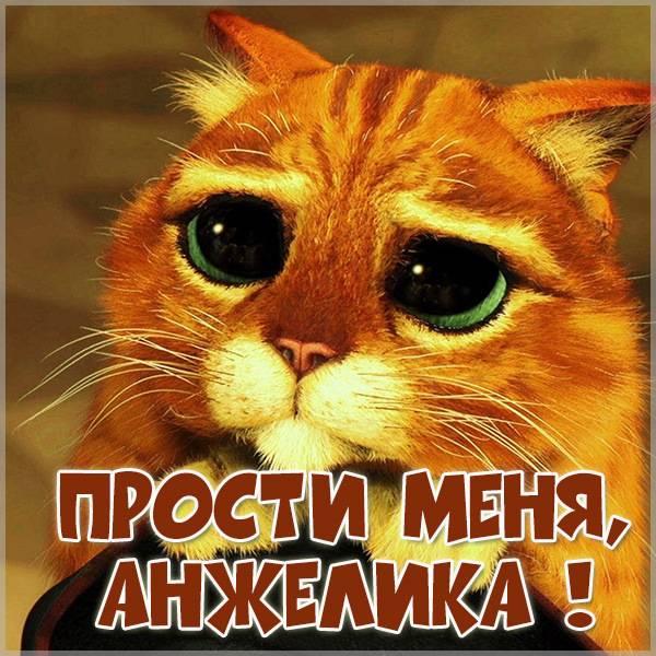 Картинка Анжелика прости меня - скачать бесплатно на otkrytkivsem.ru