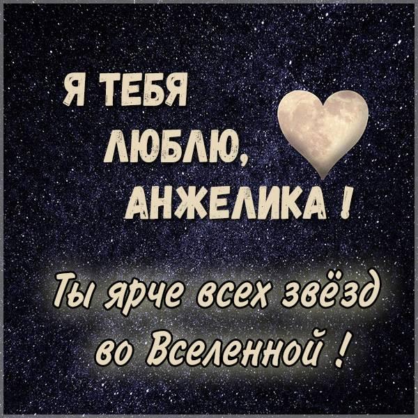 Картинка Анжелика я тебя люблю - скачать бесплатно на otkrytkivsem.ru