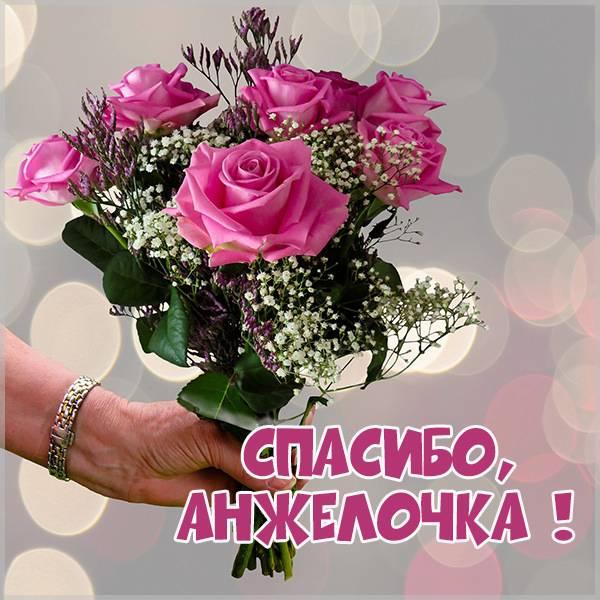 Картинка Анжелочка спасибо - скачать бесплатно на otkrytkivsem.ru