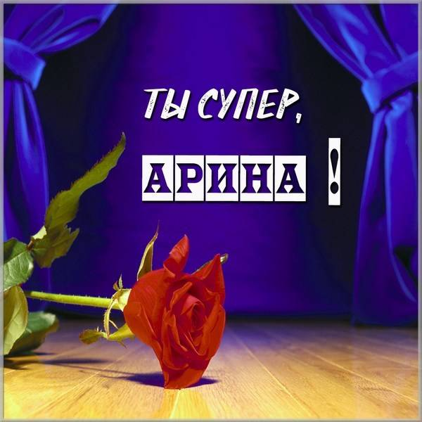 Картинка Арина ты супер - скачать бесплатно на otkrytkivsem.ru