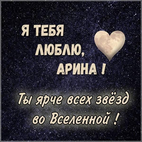 Картинка Арина я тебя люблю - скачать бесплатно на otkrytkivsem.ru