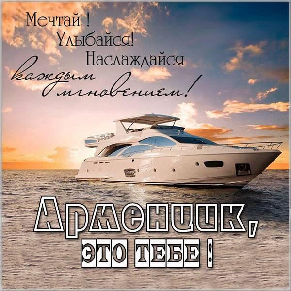 Картинка Арменчик это тебе - скачать бесплатно на otkrytkivsem.ru