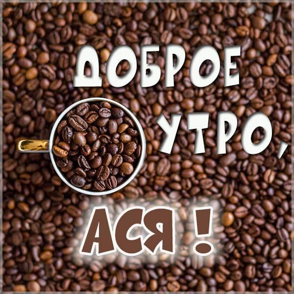 Картинка Ася доброе утро - скачать бесплатно на otkrytkivsem.ru