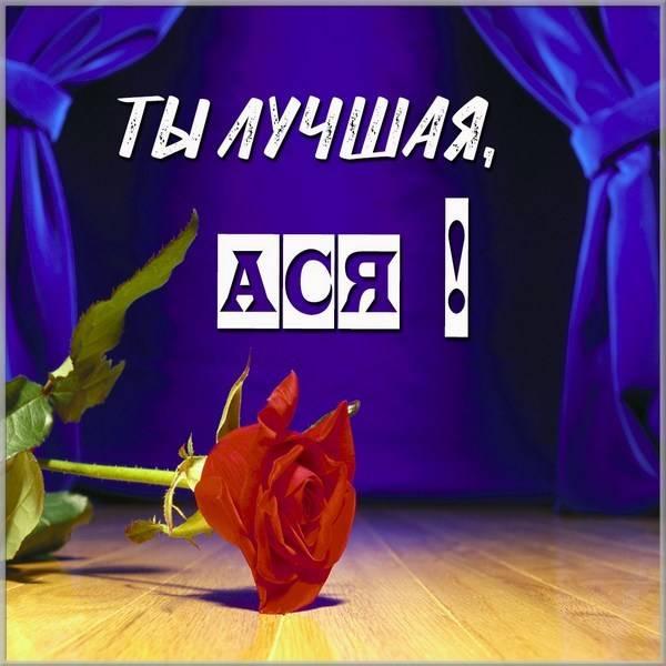 Картинка Ася ты лучшая - скачать бесплатно на otkrytkivsem.ru