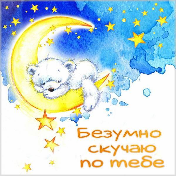 Картинка безумно скучаю по тебе для парня - скачать бесплатно на otkrytkivsem.ru