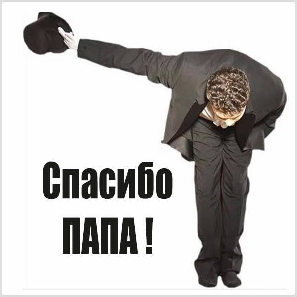 Картинка благодарность папе - скачать бесплатно на otkrytkivsem.ru