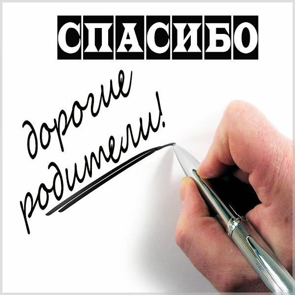 Картинка благодарность родителям - скачать бесплатно на otkrytkivsem.ru