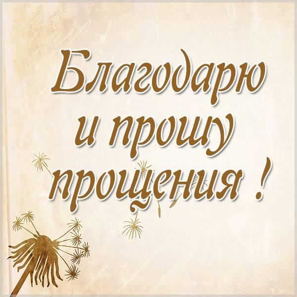 Картинка благодарю и прошу прощения - скачать бесплатно на otkrytkivsem.ru