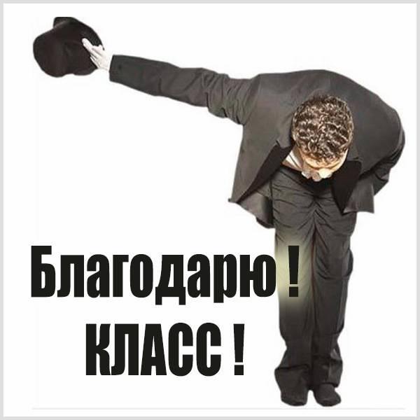 Картинка благодарю класс - скачать бесплатно на otkrytkivsem.ru