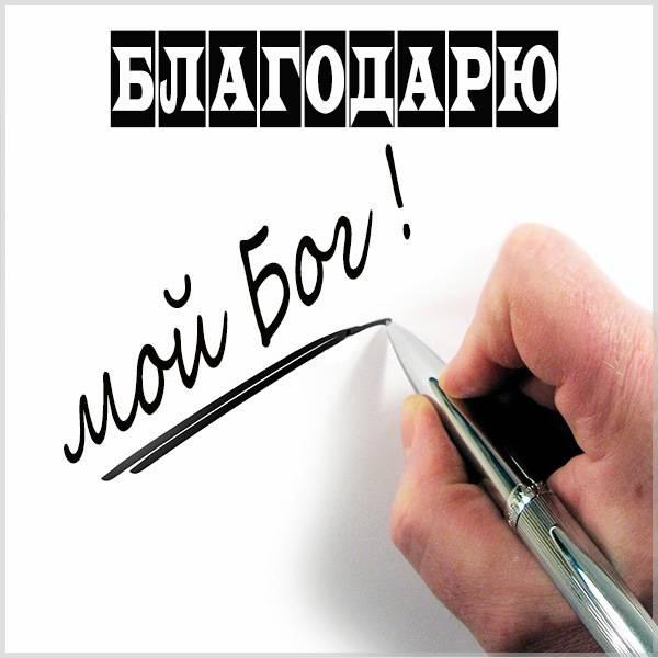 Картинка благодарю мой Бог - скачать бесплатно на otkrytkivsem.ru