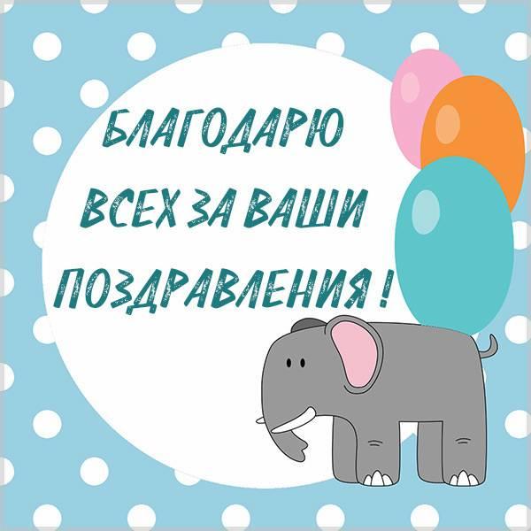 Картинка благодарю всех за поздравления - скачать бесплатно на otkrytkivsem.ru