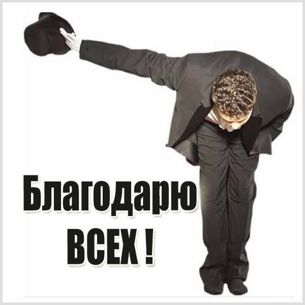 Картинка благодарю всех - скачать бесплатно на otkrytkivsem.ru