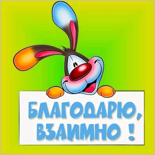 Картинка благодарю взаимно красивая - скачать бесплатно на otkrytkivsem.ru