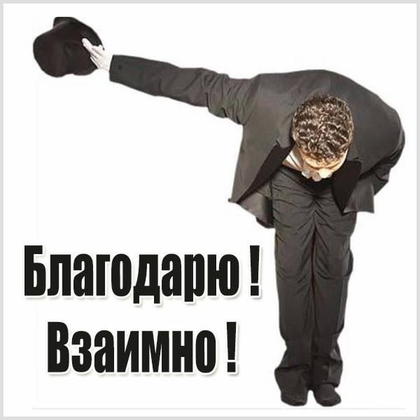 Картинка благодарю взаимно - скачать бесплатно на otkrytkivsem.ru