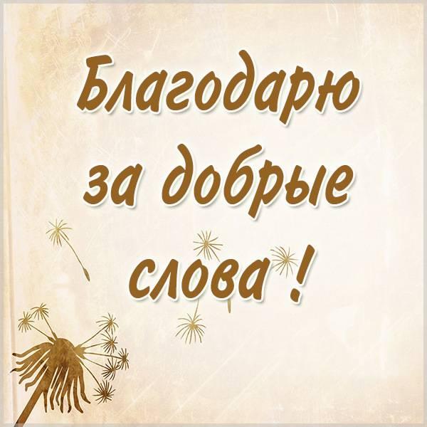 Картинка благодарю за добрые слова - скачать бесплатно на otkrytkivsem.ru