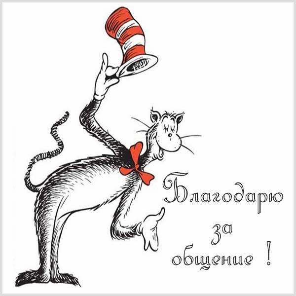 Картинка благодарю за общение - скачать бесплатно на otkrytkivsem.ru