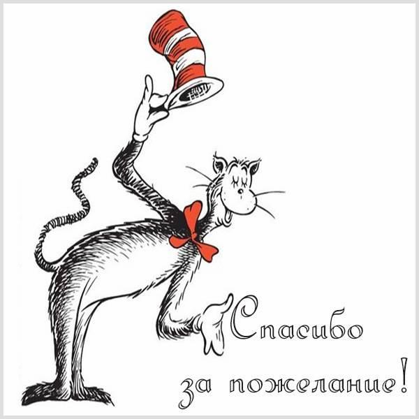 Картинка благодарю за пожелание - скачать бесплатно на otkrytkivsem.ru