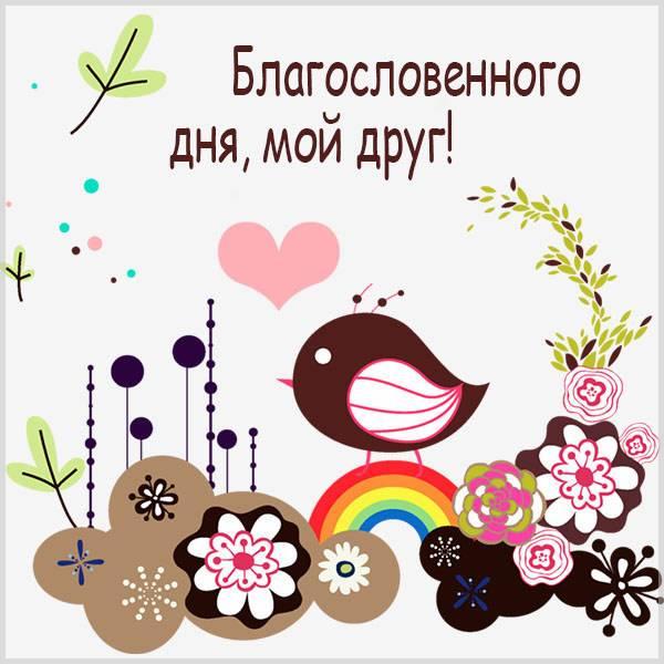 Картинка благословенного дня мой друг - скачать бесплатно на otkrytkivsem.ru