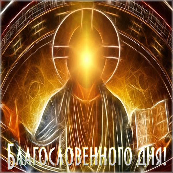 Картинка благословенного дня с Богом - скачать бесплатно на otkrytkivsem.ru