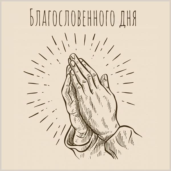 Картинка благословенного дня с надписью - скачать бесплатно на otkrytkivsem.ru