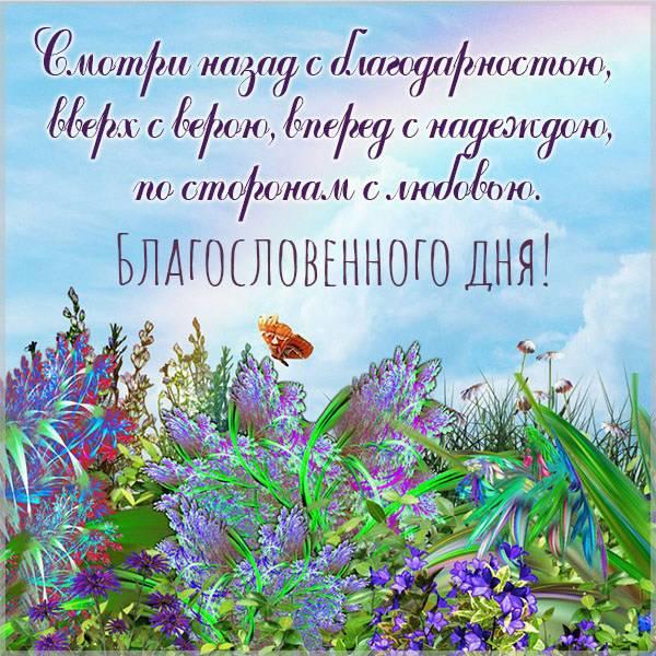 Картинка благословенного дня - скачать бесплатно на otkrytkivsem.ru