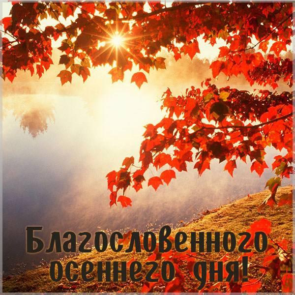 Картинка благословенного осеннего дня - скачать бесплатно на otkrytkivsem.ru