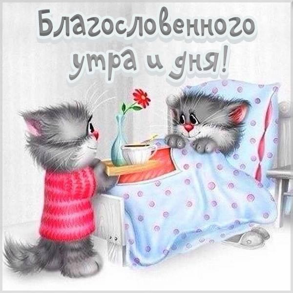 Картинка благословенного утра и дня с надписью - скачать бесплатно на otkrytkivsem.ru