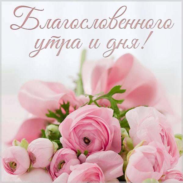 Картинка благословенного утра и дня - скачать бесплатно на otkrytkivsem.ru