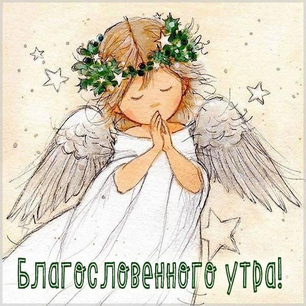 Картинка благословенного утра с ангелом - скачать бесплатно на otkrytkivsem.ru
