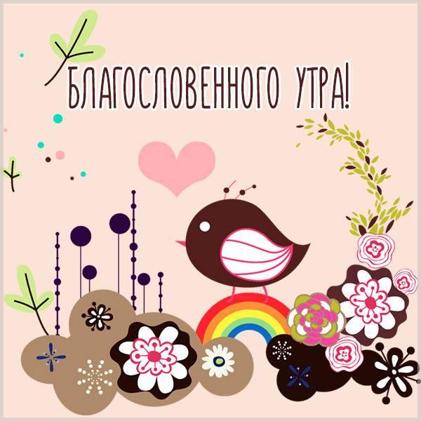 Картинка благословенного утра - скачать бесплатно на otkrytkivsem.ru
