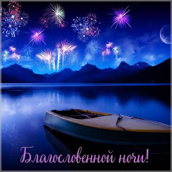 Картинка благословенной ночи красивая - скачать бесплатно на otkrytkivsem.ru