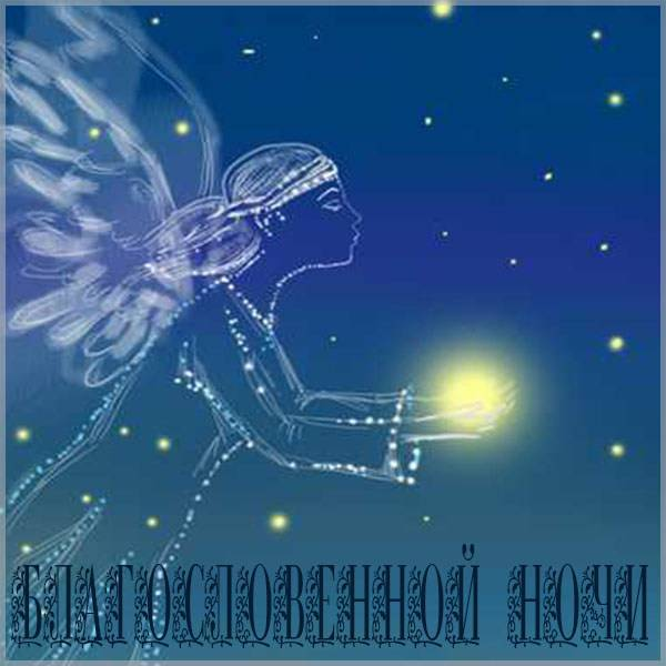 Картинка благословенной ночи с надписью - скачать бесплатно на otkrytkivsem.ru