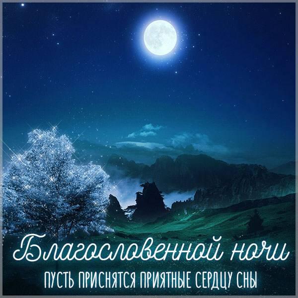 Картинка благословенной ночи с пожеланием спокойной ночи - скачать бесплатно на otkrytkivsem.ru