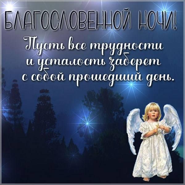 Картинка благословенной ночи с пожеланиями - скачать бесплатно на otkrytkivsem.ru