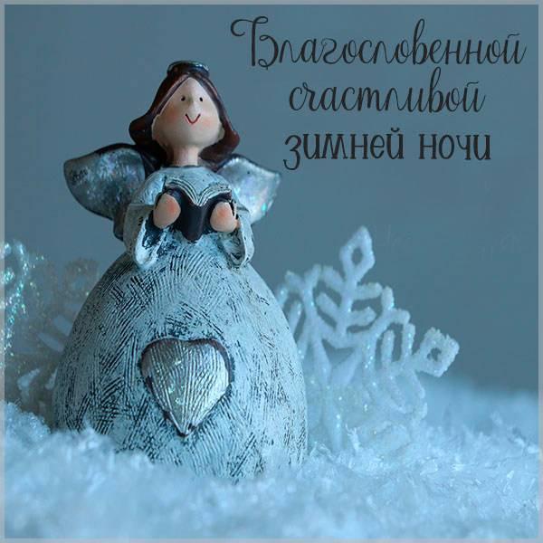Картинка благословенной ночи зимой - скачать бесплатно на otkrytkivsem.ru