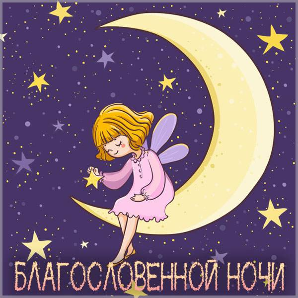 Картинка благословенной ночи - скачать бесплатно на otkrytkivsem.ru