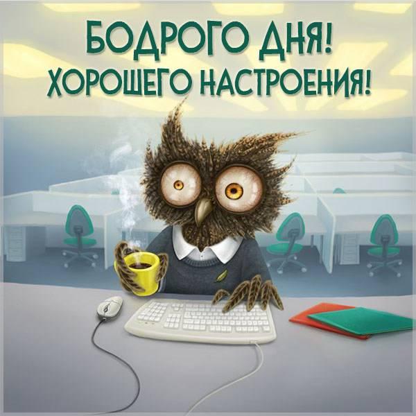 Картинка бодрого дня и хорошего настроения - скачать бесплатно на otkrytkivsem.ru