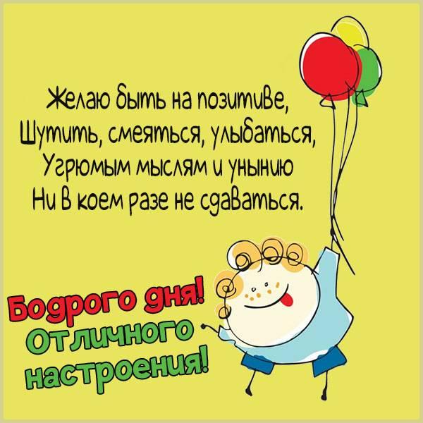 Картинка бодрого дня и отличного настроения новая - скачать бесплатно на otkrytkivsem.ru