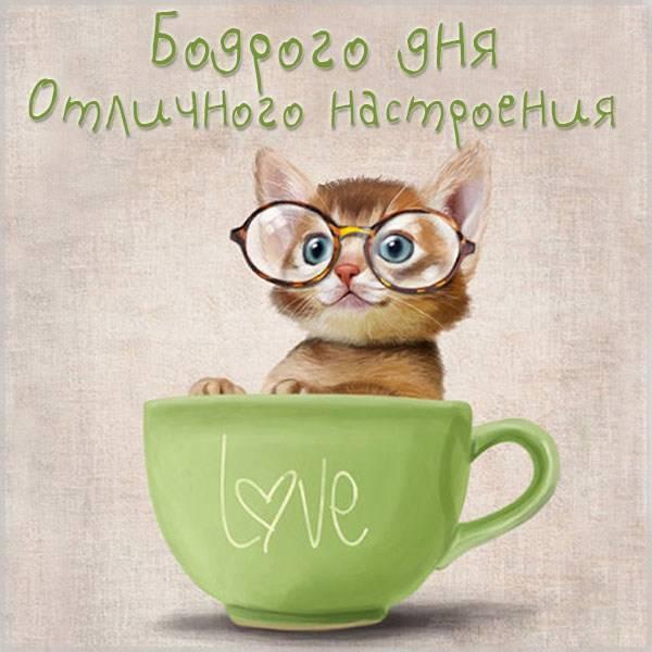 Картинка бодрого дня и отличного настроения - скачать бесплатно на otkrytkivsem.ru