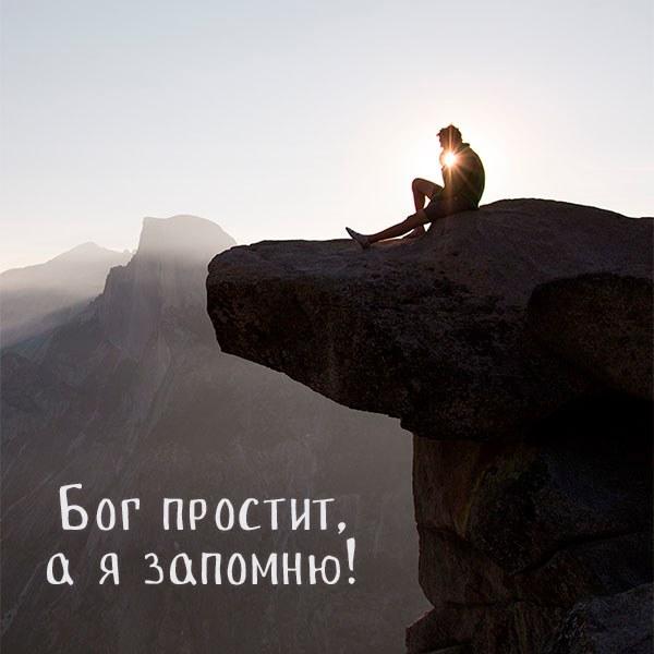 Картинка Бог простит а я запомню - скачать бесплатно на otkrytkivsem.ru
