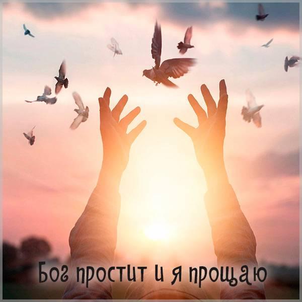 Картинка Бог простит и я прощаю - скачать бесплатно на otkrytkivsem.ru