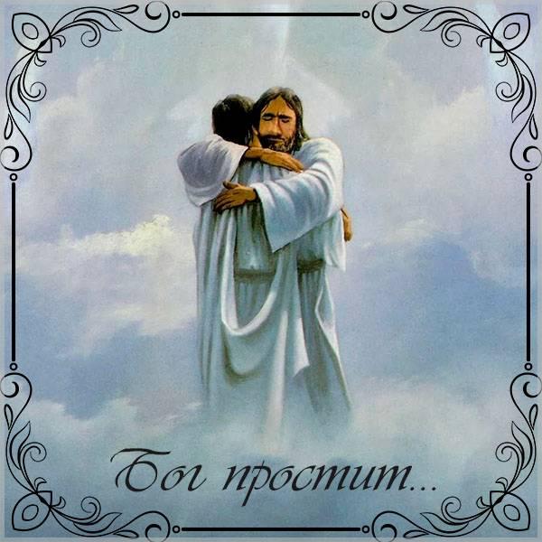 Картинка Бог простит - скачать бесплатно на otkrytkivsem.ru